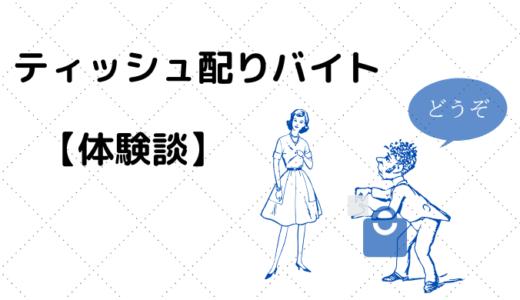 ティッシュ配りバイトはオススメ?評判・楽orきつい・面接内容を紹介!