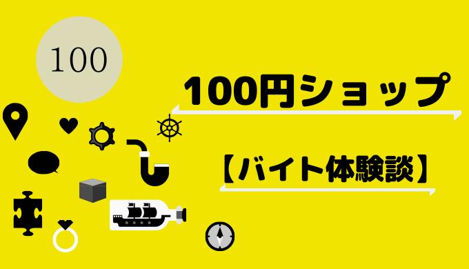 100円ショップ バイト