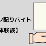 チラシ配りバイト【体験談】