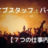 ライブスタッフ・バイト【7つの仕事内容】