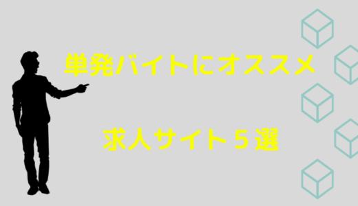 単発バイトの求人アプリ・サイト5選!【オススメの探し方も解説】