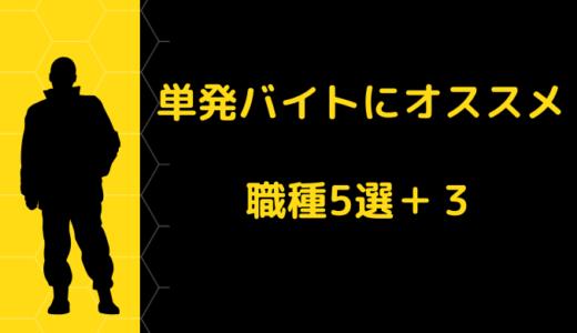 【厳選】単発バイトにオススメの職種5選+3!特徴・理由も解説!