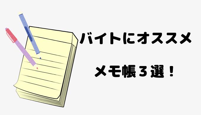 バイトにオススメ・メモ帳3選