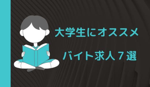 【大学生にオススメ】バイト求人アプリ・サイト7つを厳選!