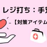 レジ打ち:手荒れ【対策アイテム3つ】