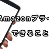 Amazonプライム・できること11つ