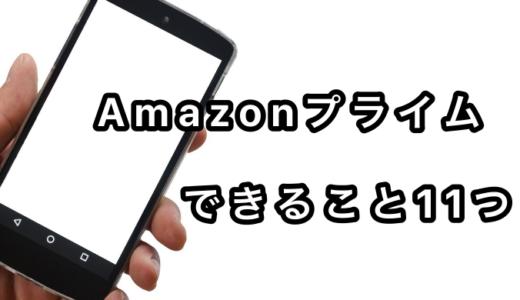 Amazonプライムとは?できること11つ【学生さんは登録しないと損な価格】