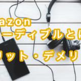 Amazonオーディブルとは?メリット・デメリット