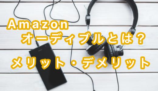 【無料体験あり】Amazonオーディブルとは?【メリット・デメリットを解説】