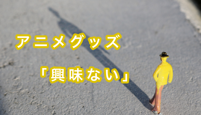 アニメグッズ「興味ない」