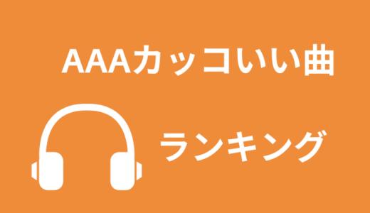 【最新】AAAのカッコいい曲ランキング5選【ダンス編:PV編も解説】