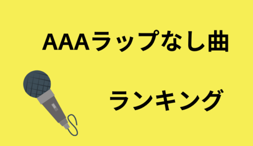 AAAの『ラップ』なし曲ランキング5選【ラップ難しい編もあり】