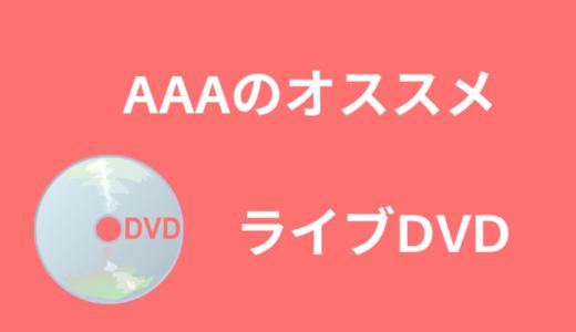 【最新】AAAのオススメライブDVD7選【人気ランキング形式で解説】