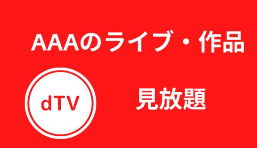 【無料】dTVでAAAのライブが見放題【メリット5つ・デメリット2つ解説】