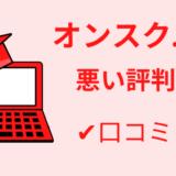 オンスク.jp・悪い評判3つ・口コミ