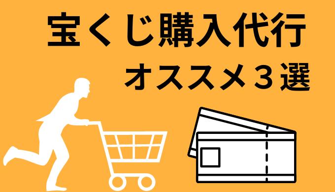 宝くじ購入代行オススメ3選