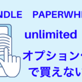 Kindle paperwhite unlimited付きで買えない