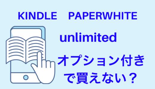 【対策】Kindle paperwhite unlimited付きで買えない?【3ヶ月オプション】