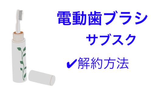 【簡単】ガレイド電動歯ブラシ・サブスクの解約方法【手数料がかかる?】