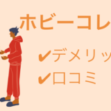 ホビーコレクト・デメリット・口コミ