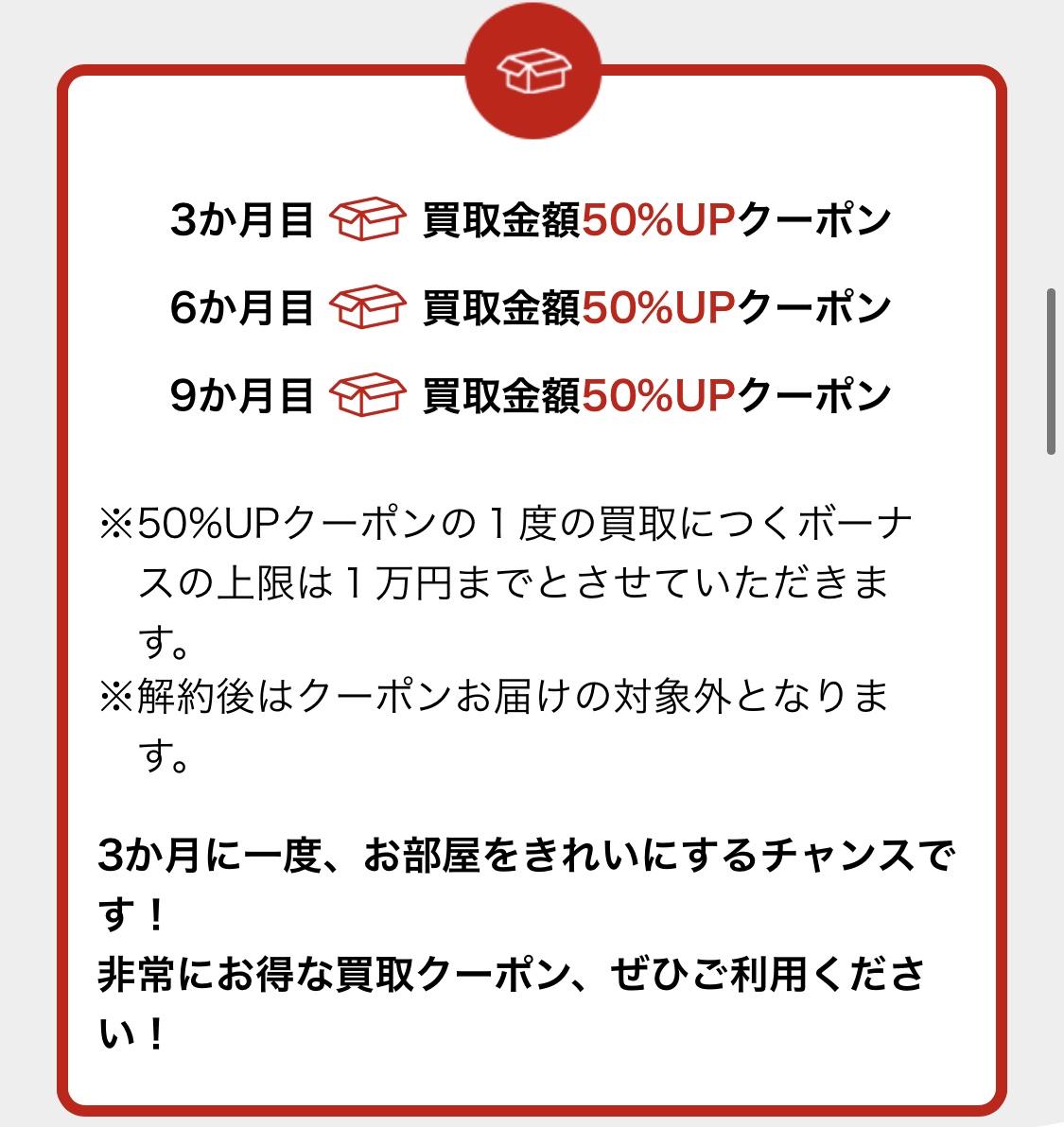 タダ本の買取UPクーポン