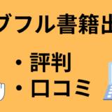 パブフル書籍出版・評判・口コミ