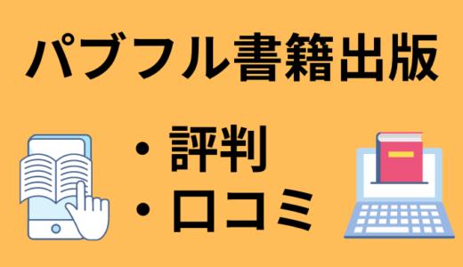 パブフル(電子書籍出版)の評判・口コミは?【メリット・デメリット解説】