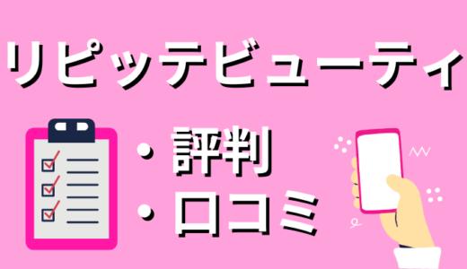 リピッテビューティ・評判・口コミ