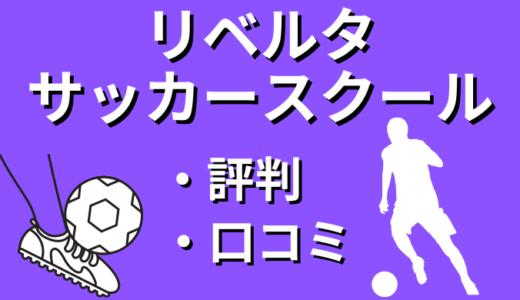 リベルタサッカースクールの評判・口コミ【苦情が多い?】
