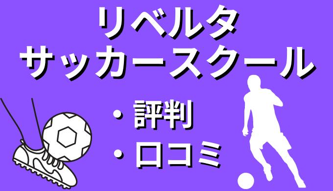リベルタサッカースクール・評判・口コミ