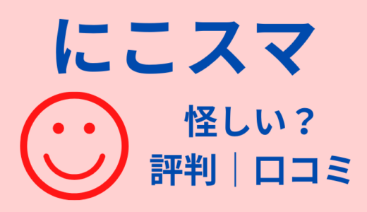にこスマでiPhone購入の評判・口コミ紹介【怪しい?大丈夫?】