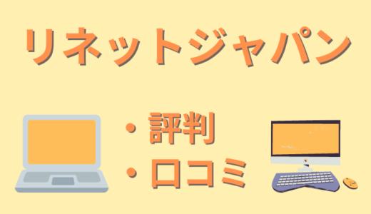 リネットジャパン・評判・口コミ