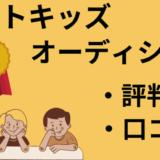 ベストキッズオーディション・評判・口コミ