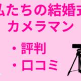 「私たちの結婚式」カメラマン・評判・口コミ
