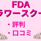 FDAフラワースクールの評判・口コミ