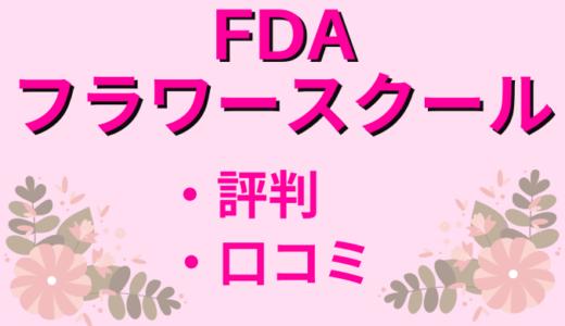 【解説】FDAフラワースクールの評判・口コミ【デメリット2つ】