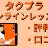 タクプラオンラインレッスン・評判・口コミ