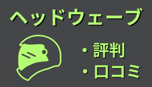 【解説】ヘッドウェーブ(headwave tag)の評判・口コミレビュー