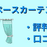 スペースカーテン館の評判・口コミ