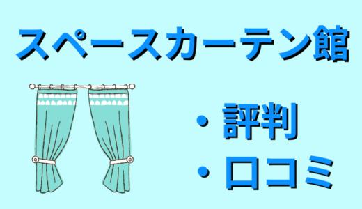 パーフェクトスペースカーテン館の評判・口コミ【デメリット2つ解説】