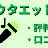 ウタエットの評判・口コミ