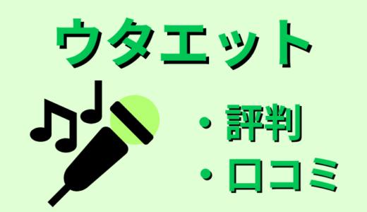 UTAET(ウタエット)の評判・口コミ【効果ない?音漏れする?】