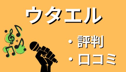 【解説】ウタエル(Utaeru)の評判や口コミは?【デメリット2つ・メリット5つ】