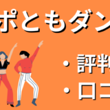 スポともダンスの評判・口コミ