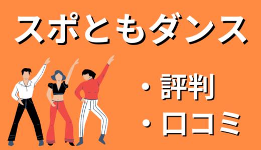 【解説】スポともダンスの口コミ・評判【料金はいくら?】