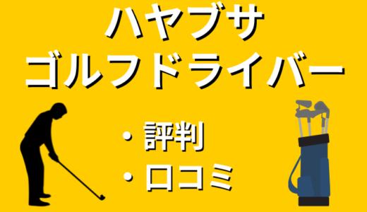 ハヤブサ・ゴルフドライバーの評判や口コミ【デメリット2つ解説】