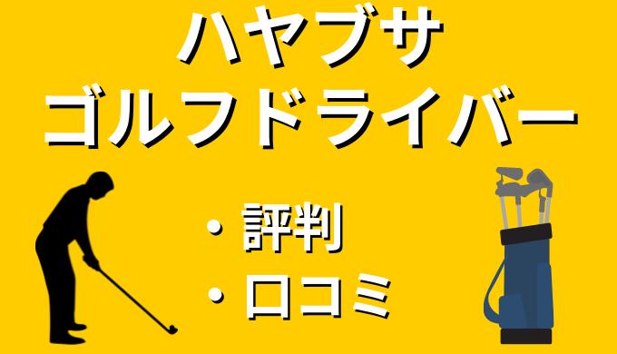 ハヤブサドライバー・評判・口コミ