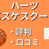 ハーツ・バスケスクールの評判・口コミ