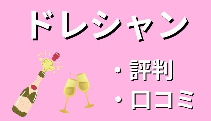ドレシャンの・評判・口コミ