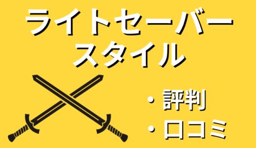 ライトセーバースタイルの評判・口コミ【料金が高い?】